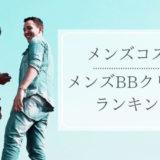【2020年最新版】おすすめのメンズBBクリームランキング10選!