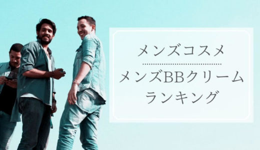 メンズBBクリームおすすめランキング12選!【最新版】