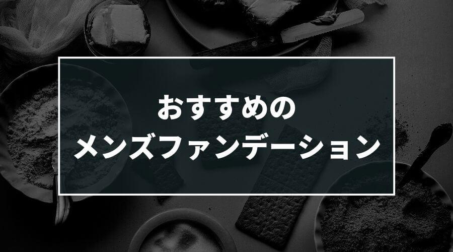 おすすめのメンズファンデーション7選