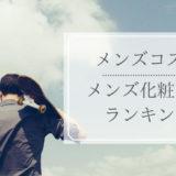 おすすめのメンズ化粧下地10選!選び方から使い方まで徹底解説!
