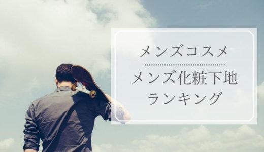 【メンズメイクするなら!】おすすめのメンズ化粧下地7選!使い方も詳しく紹介!