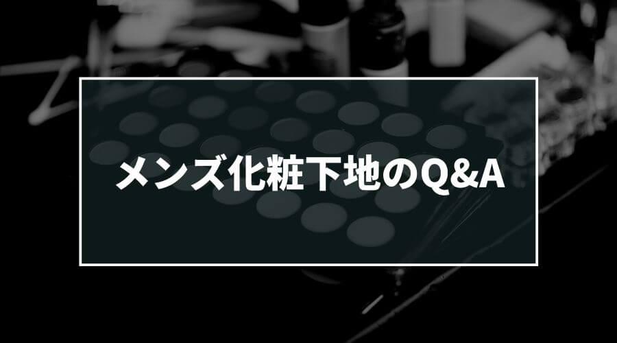 メンズ化粧下地に関するQ&A