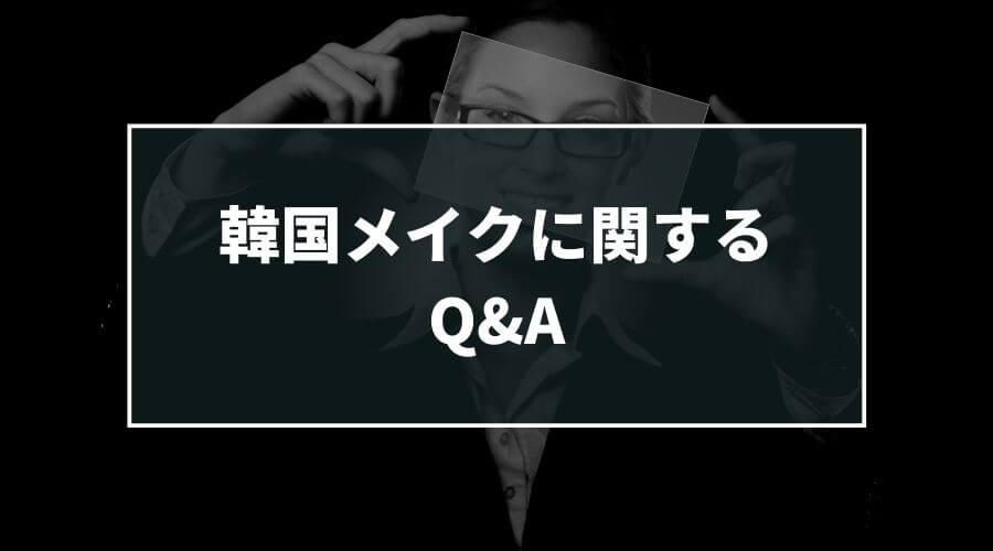 K-POPアイドル風韓国メイクに関するQ&A