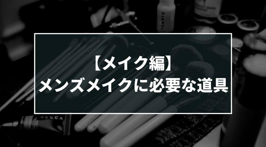 【メイク編】メンズメイクに必要な道具
