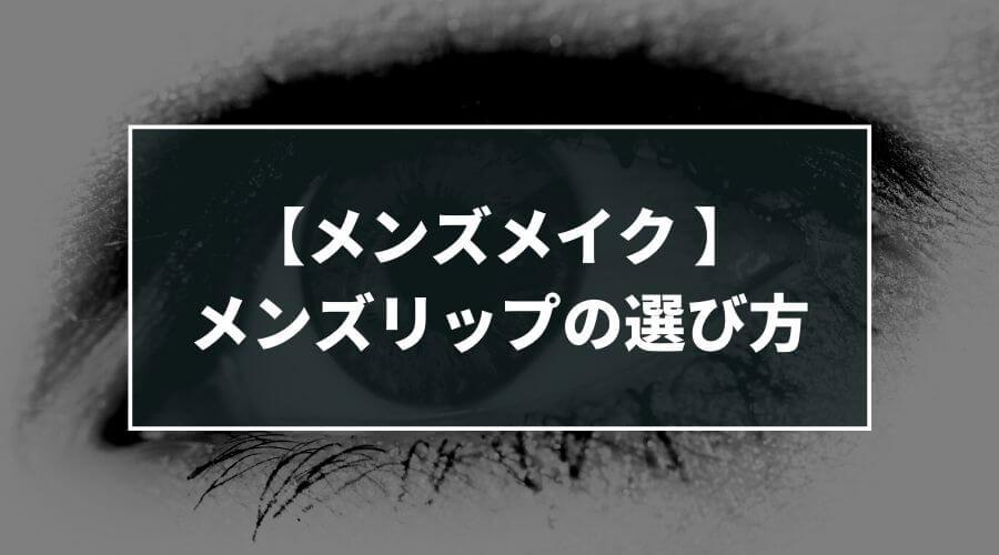 【メンズメイク 】メンズリップの選び方