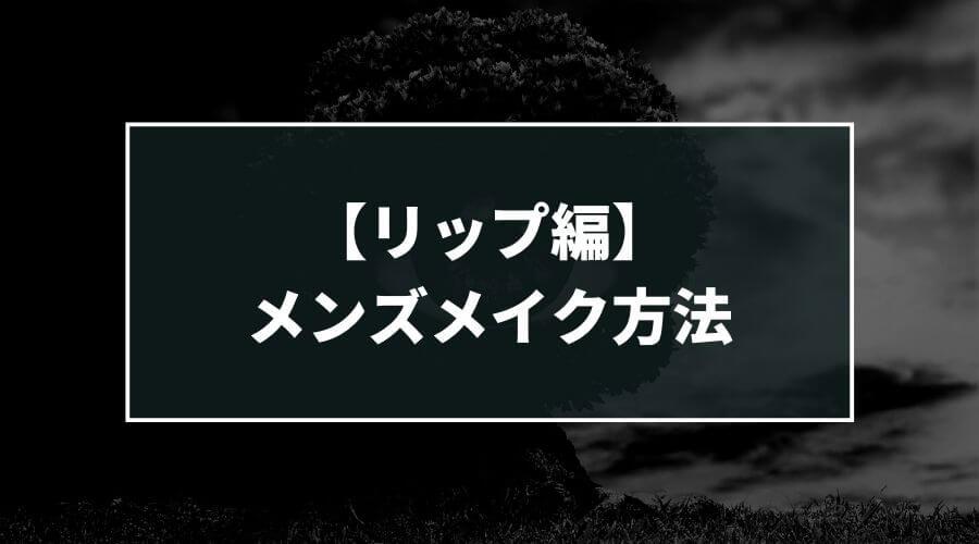 【リップ編】メンズメイク方法
