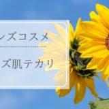【完全保存版】メンズ肌テカリを解消する最強商品5選!
