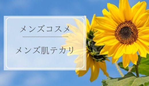 【最強】肌テカリ防止コスメ5選!メンズの肌テカリ改善方法も紹介!