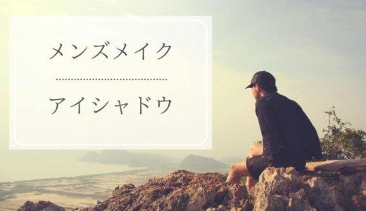 【完全保存版】メンズ王道アイシャドウメイクのやり方を解説!