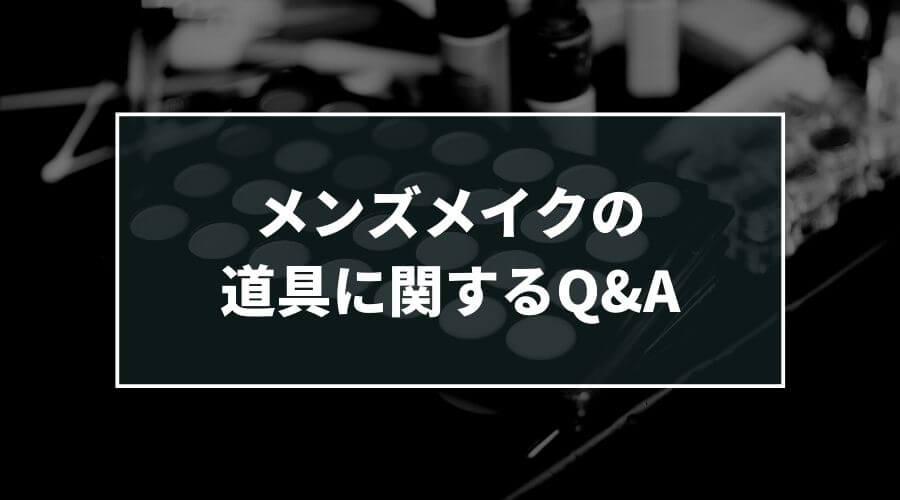 メンズメイクの道具に関するQ&A