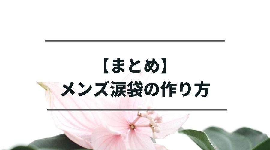 【まとめ】メンズ涙袋の作り方