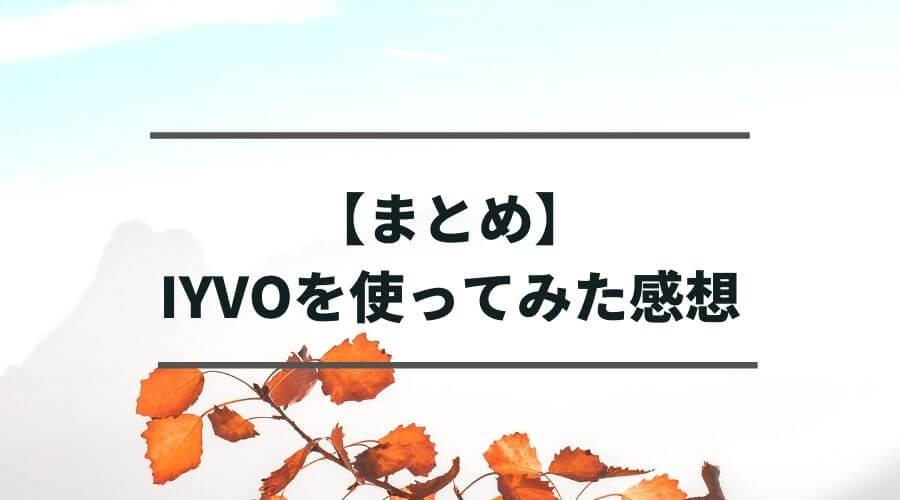 【まとめ】IYVO(イーヴォ)のメンズコスメを使ってみた感想