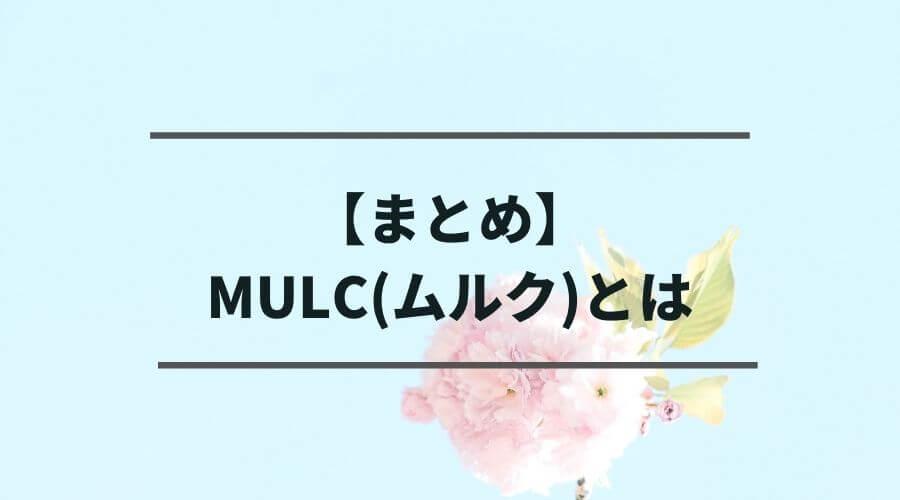 【まとめ】MULC(ムルク)とは