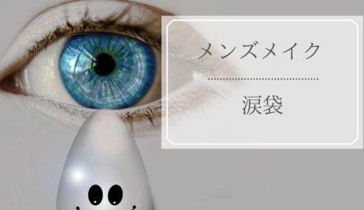 【メンズ必見】涙袋は男でも作れる?メイク・マッサージ全て紹介!