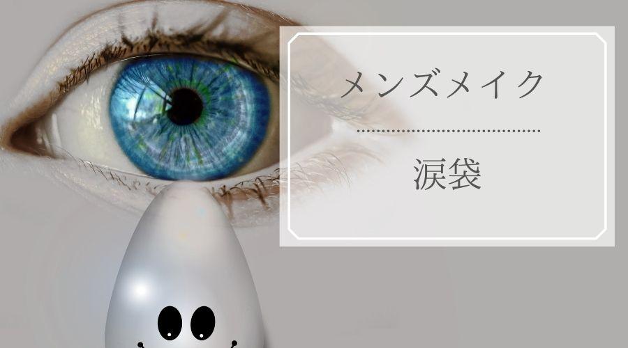 【メンズ必見】涙袋の簡単な作り方4選!メイク・マッサージ全て紹介!