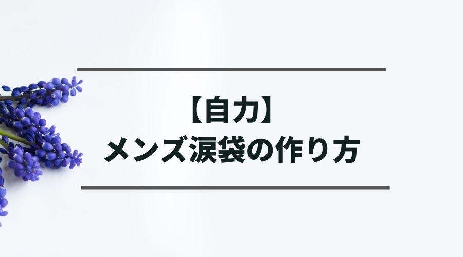【自力】メンズ涙袋の作り方