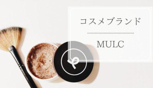 【必見】MULC(ムルク)とは?人気の理由がよくわかる!