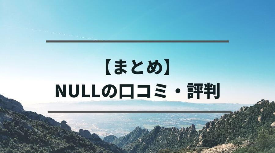 【まとめ】NULLのメンズBBクリームの口コミ・評判