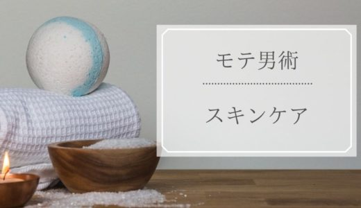 【超簡単】初心者必見のメンズスキンケア基礎知識と正しい手順!
