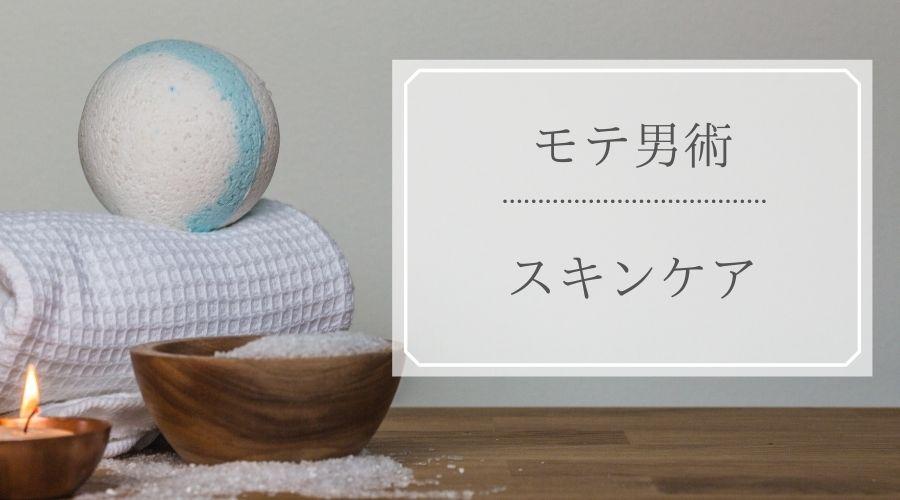 【初心者必見!】メンズスキンケアの正しい手順とおすすめ商品!
