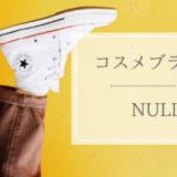 【口コミ】NULLメンズ用BBクリームをレビューしてみた!みんなの評判は正しいの?