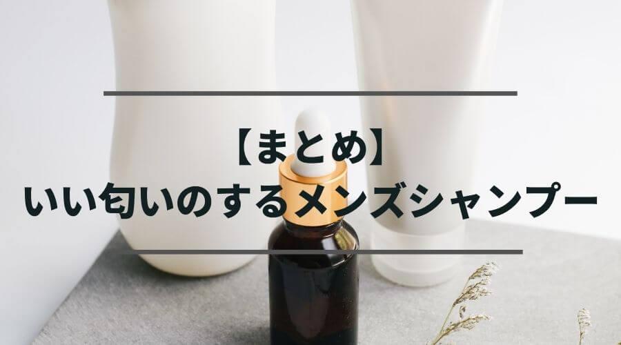 【まとめ】おすすめのいい匂いのするメンズシャンプー