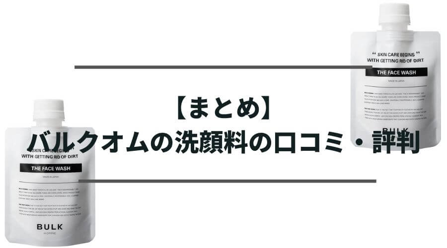 【まとめ】バルクオム(BULKHOMME)の洗顔料の口コミ・評判