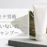 いい匂いの市販メンズシャンプーおすすめ10選!モテ男の匂いになろう!