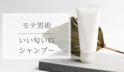 【コスパ最強】いい匂いのするメンズシャンプーおすすめ11選!女性にモテる匂いも紹介!