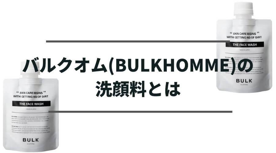 バルクオム(BULKHOMME)の洗顔料とは