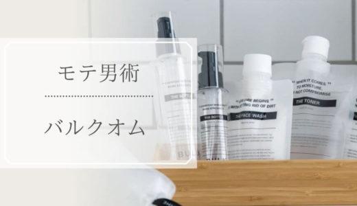 バルクオム(BULKHOMME)の洗顔料を実際に使った口コミ・評判!効果・使い方・成分も解説!