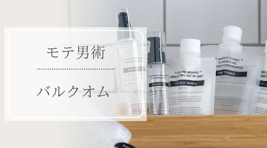 バルクオム(BULKHOMME)の洗顔料の効果・使い方・成分!実際に使ったレビューも紹介!