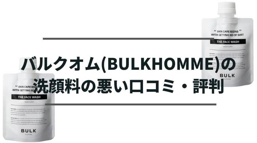 バルクオム(BULKHOMME)の洗顔料の悪い口コミ・評判