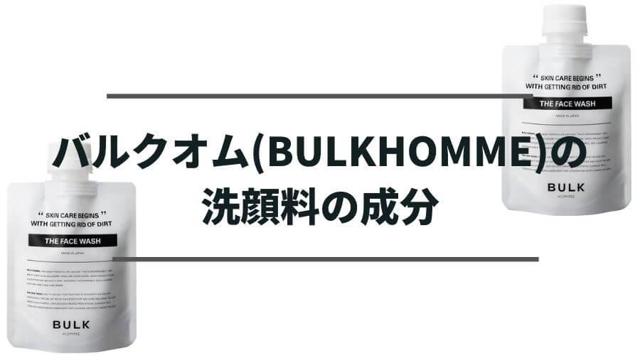 バルクオム(BULKHOMME)の洗顔料の成分
