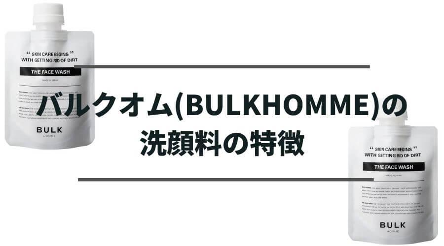 バルクオム(BULKHOMME)の洗顔料の特徴