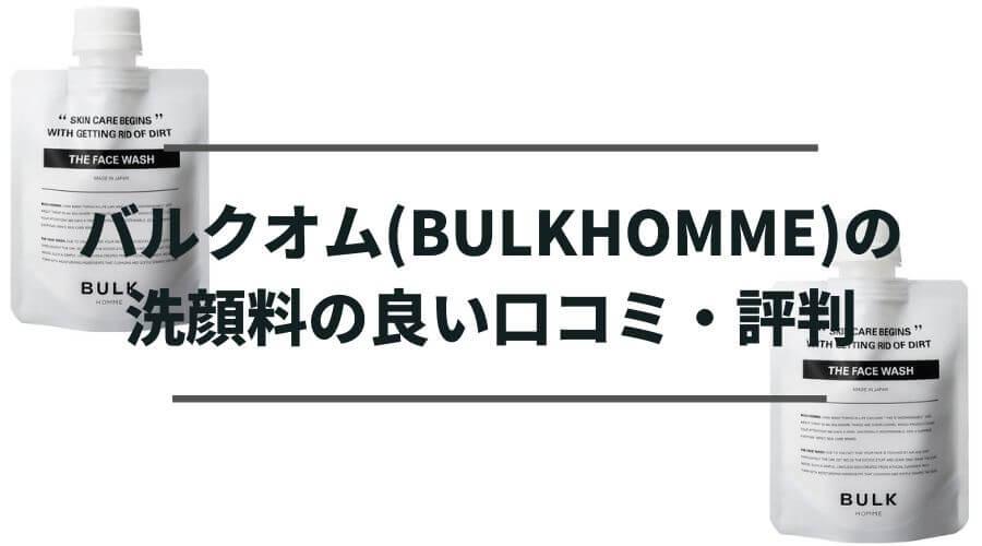 バルクオム(BULKHOMME)の洗顔料の良い口コミ・評判