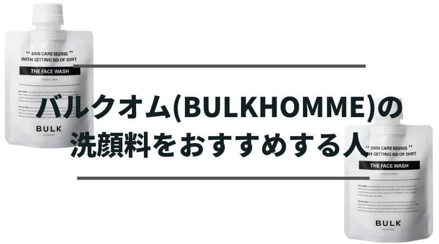 バルクオム(BULKHOMME)の洗顔料をおすすめする人