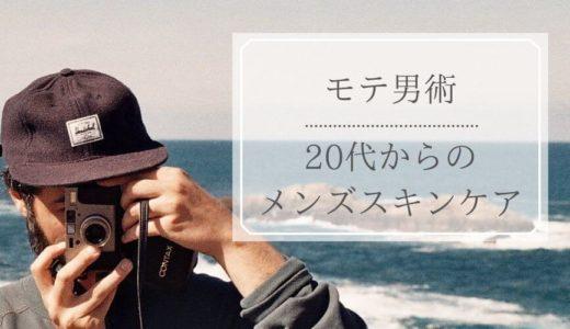 20代におすすめのメンズスキンケア商品10選|正しいポイント・注意点も解説!