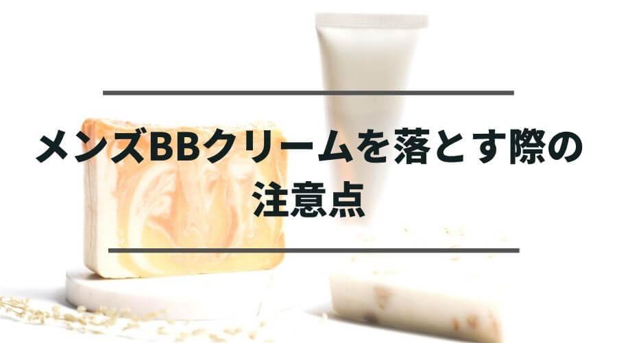 メンズBBクリームを落とす際の注意点