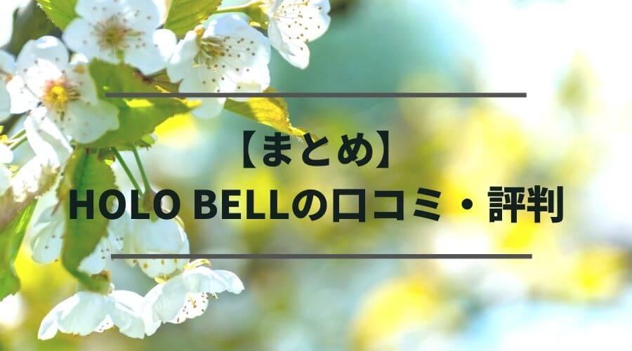 【まとめ】HOLO BELL(ホロベル)の口コミ・評判