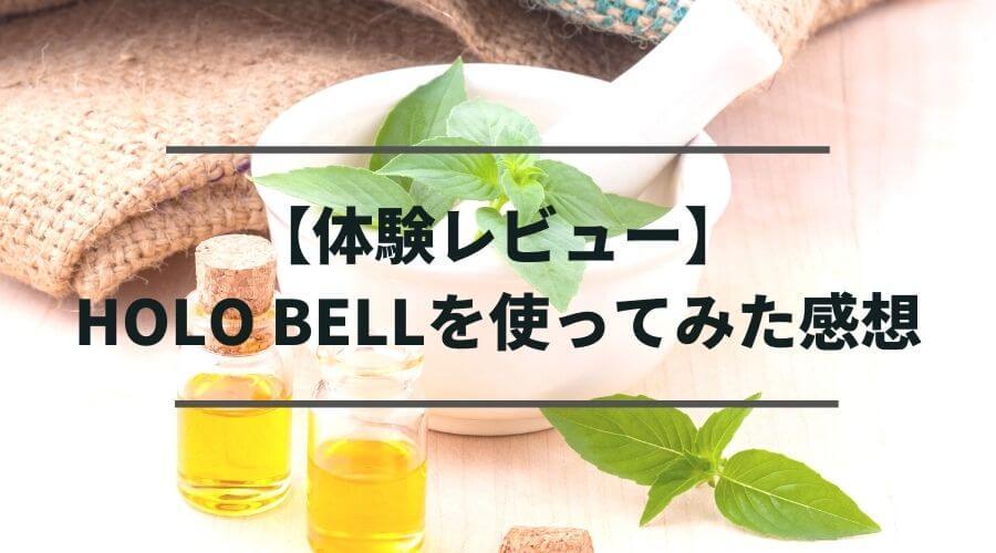 【体験レビュー】HOLO BELL(ホロベル)を使ってみた感想