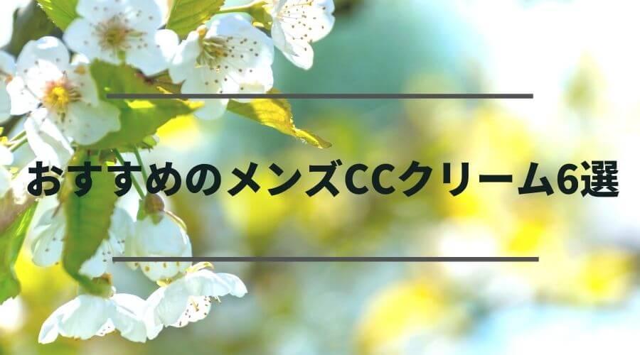 おすすめのメンズCCクリーム6選