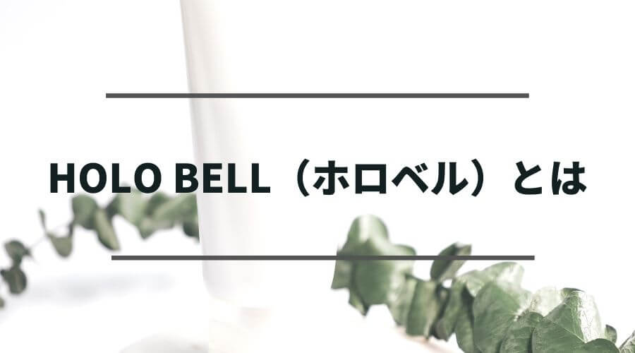 HOLO BELL(ホロベル)とは