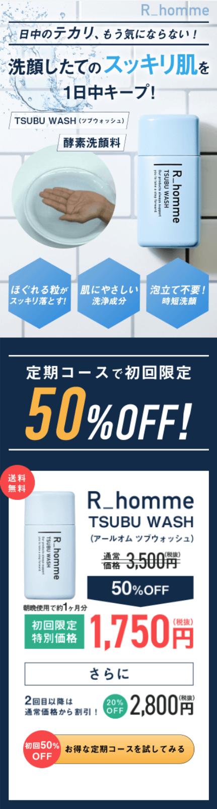 R_hommeの洗顔料