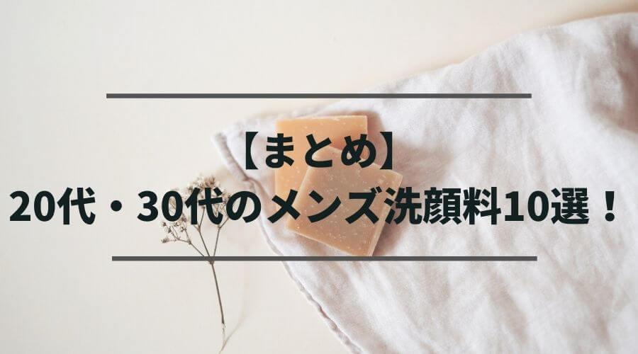 【まとめ】20代・30代におすすめのメンズ洗顔料10選!