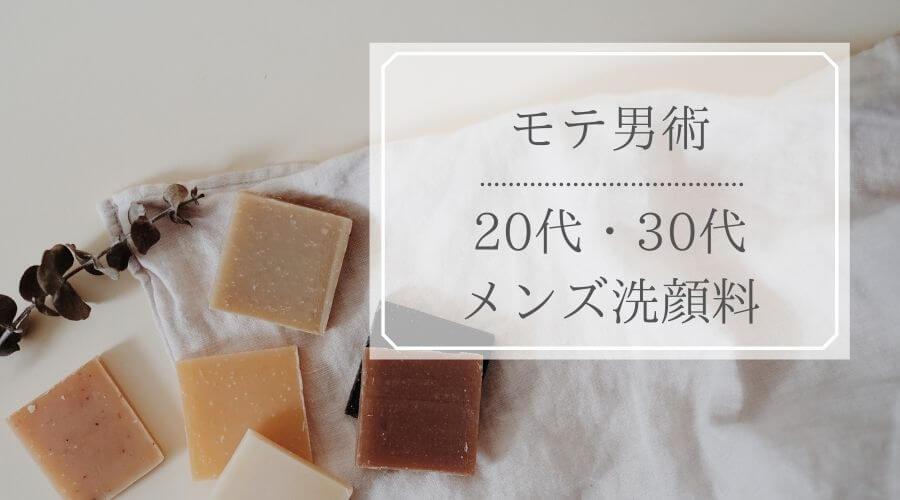 【コスパ抜群!】20代・30代におすすめのメンズ洗顔料10選!