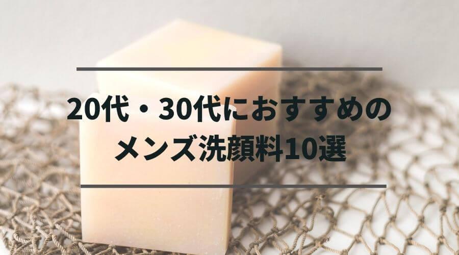 20代・30代におすすめのメンズ洗顔料10選