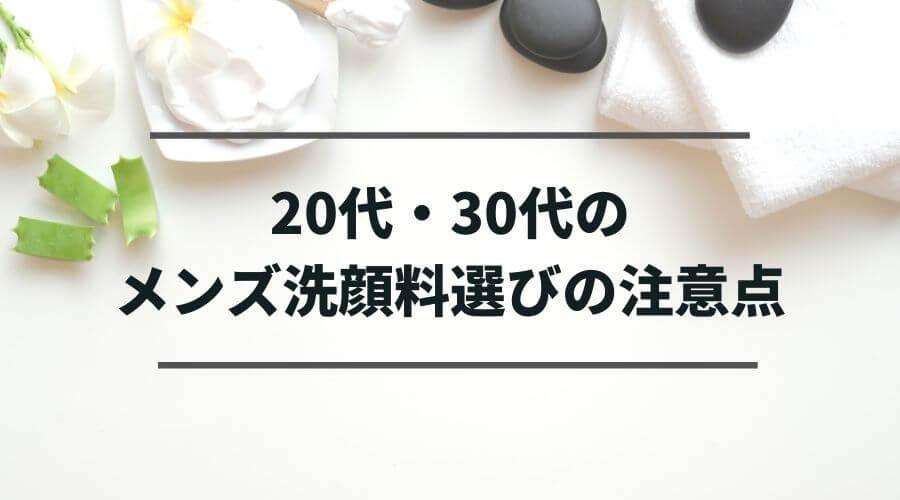 20代・30代のメンズ洗顔料選びの注意点