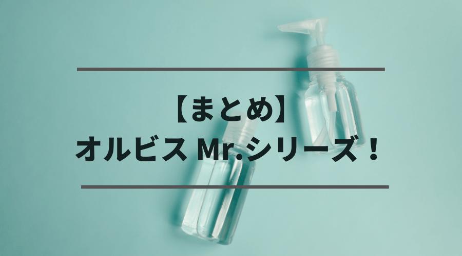 【まとめ】オルビスMr.シリーズの口コミ・評判!実際に使ってみた!