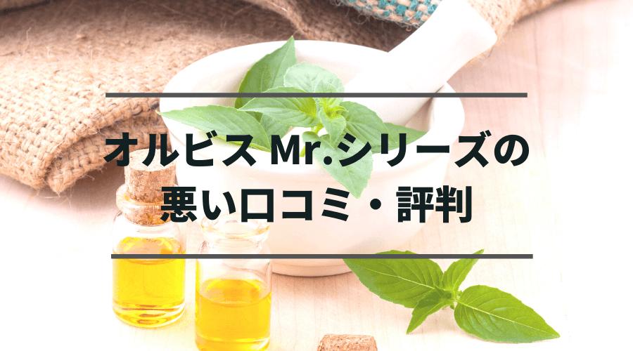 オルビスMr.シリーズの悪い口コミ・評判